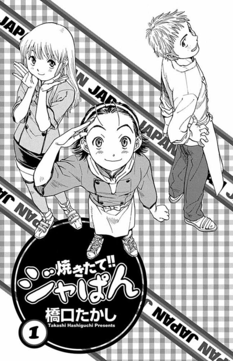 Yakitate japan manga vol 1 japanese thumbnail 1