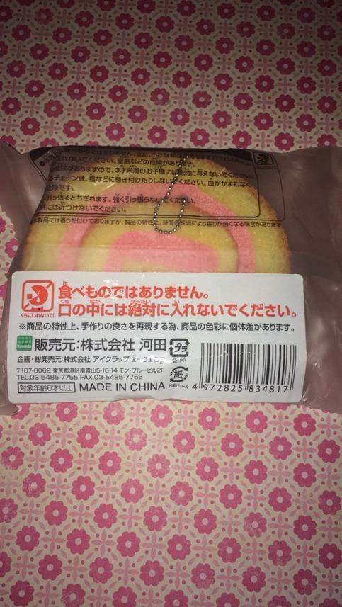 Tokyo Aoyama cake roll squishy on Storenvy
