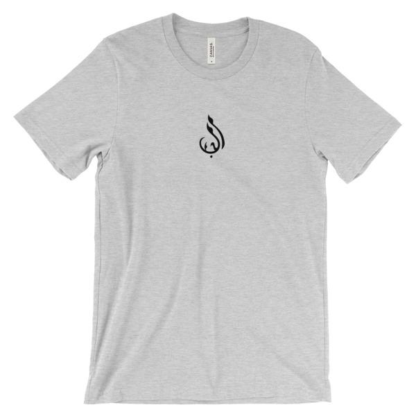 Arabic Symbol For Love Unisex Short Sleeve T Shirt Stick It Die
