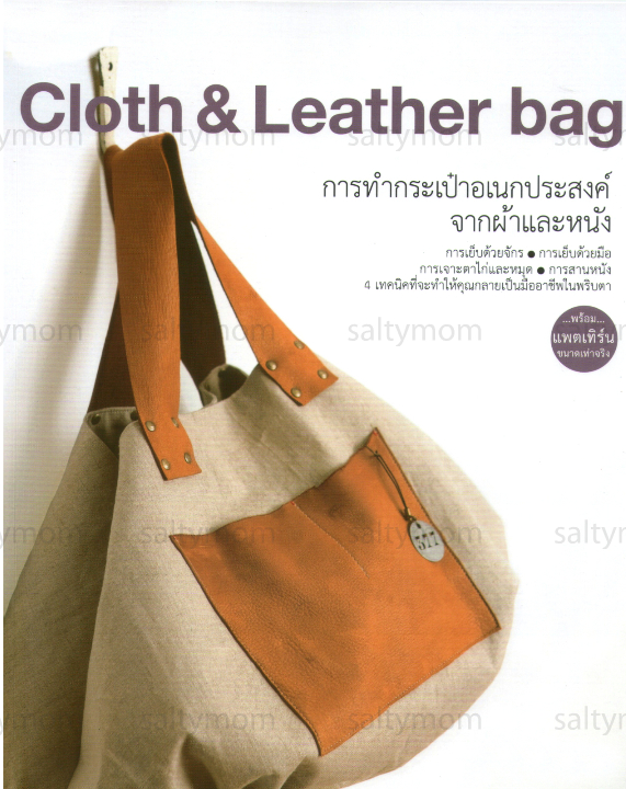 Cloth and Leather Bags ( Pattern Book ) on Storenvy