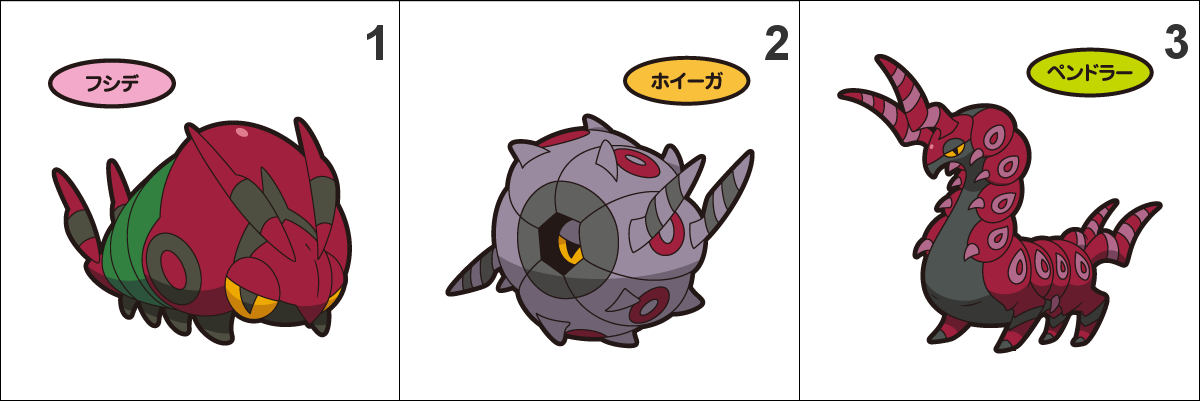 Whirlipede Images | Pokemon Images
