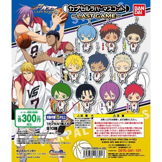 Gashapon Kuroko No Basket Capsule Rubber Mascot Last Game Ver