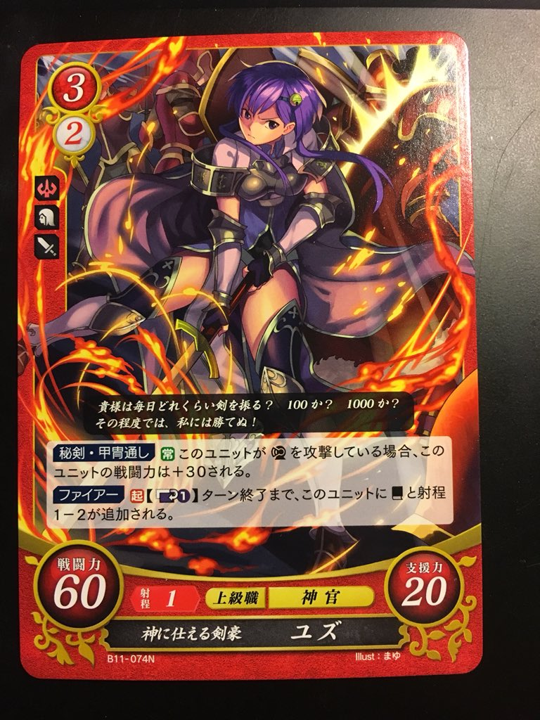 Yuzu B11-074N