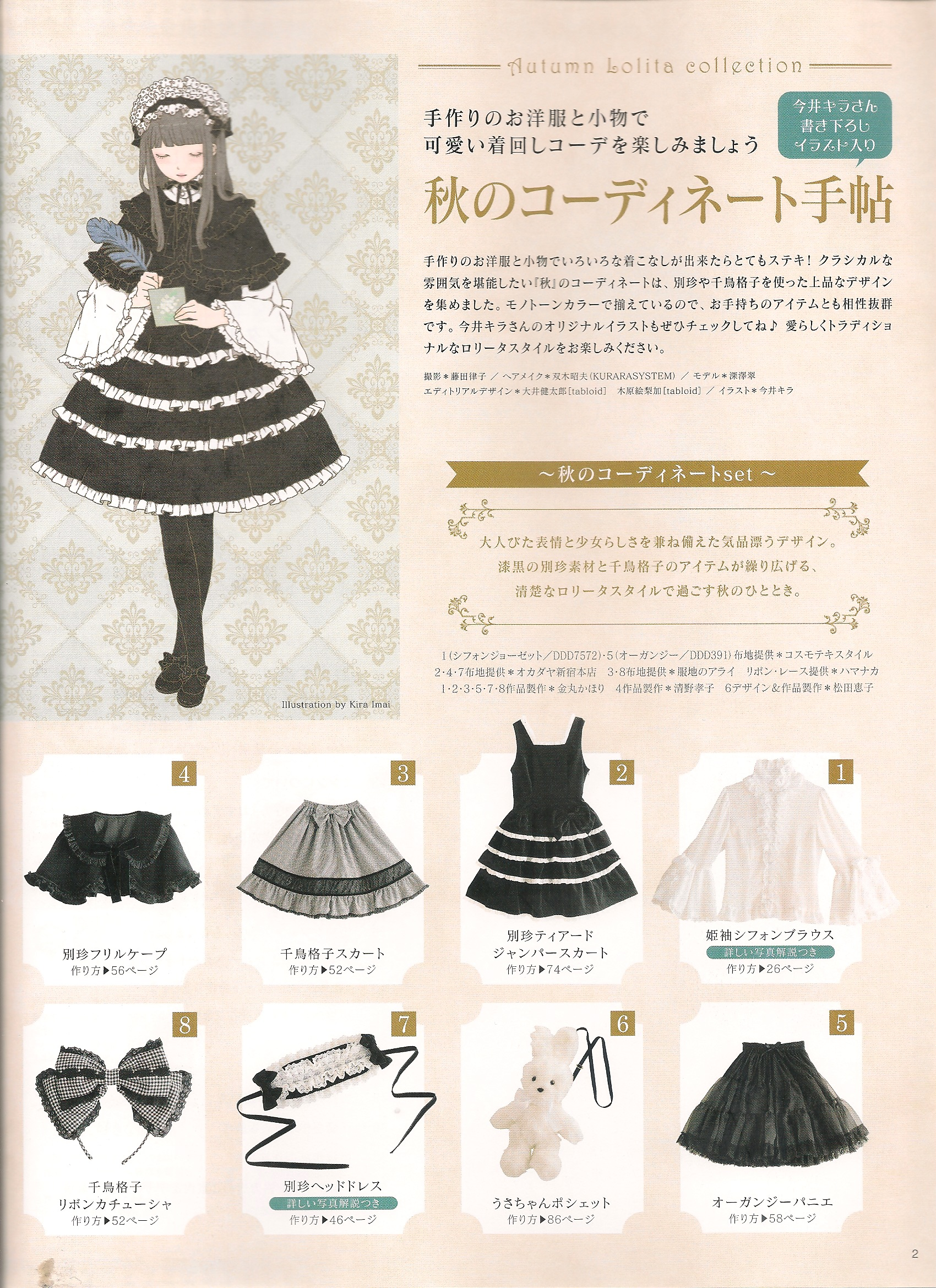 04AU Autumn Lolita Collection on Storenvy